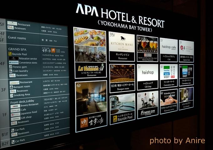 アパホテルリゾート横浜ベイタワー施設